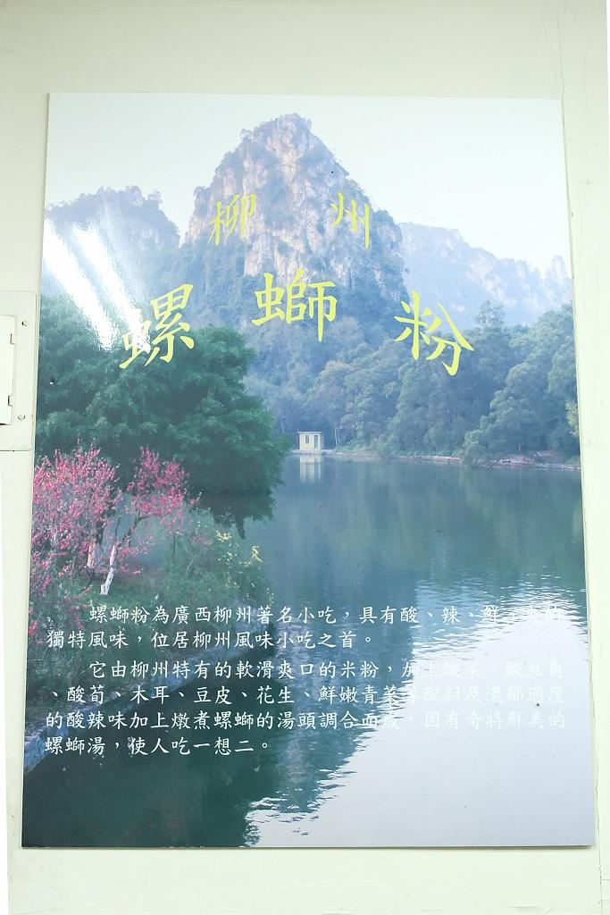 20130515柳州螺螄粉 (9)
