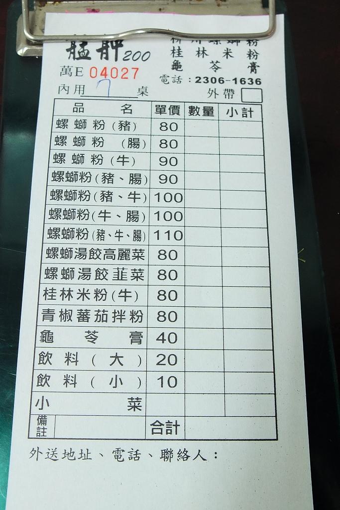 20130515柳州螺螄粉 (11)
