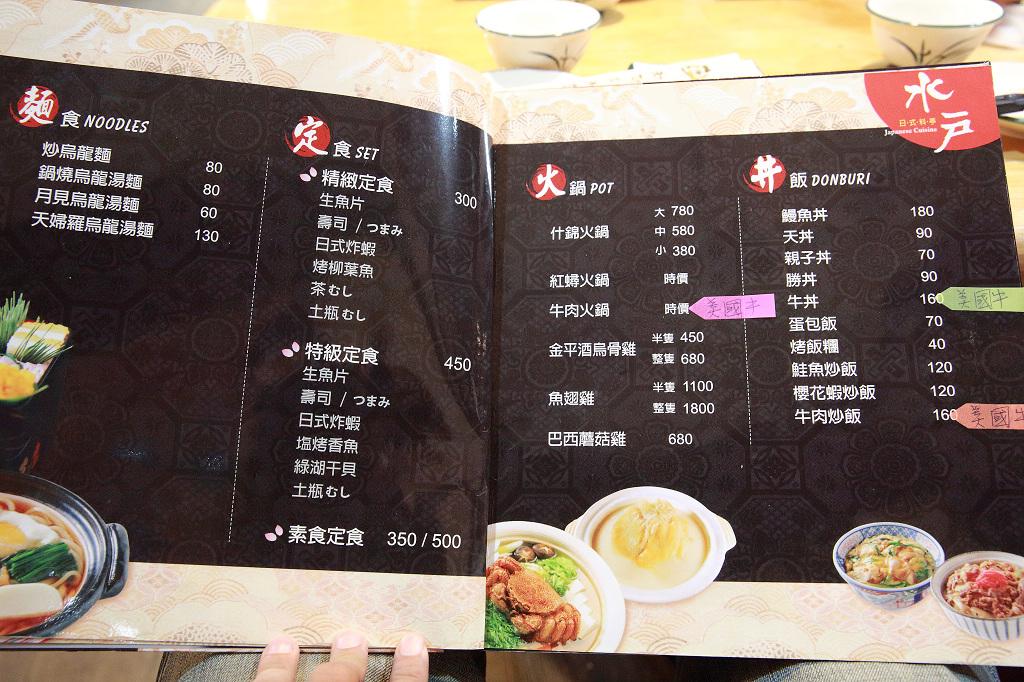 20130519水戶日本料理 (6)