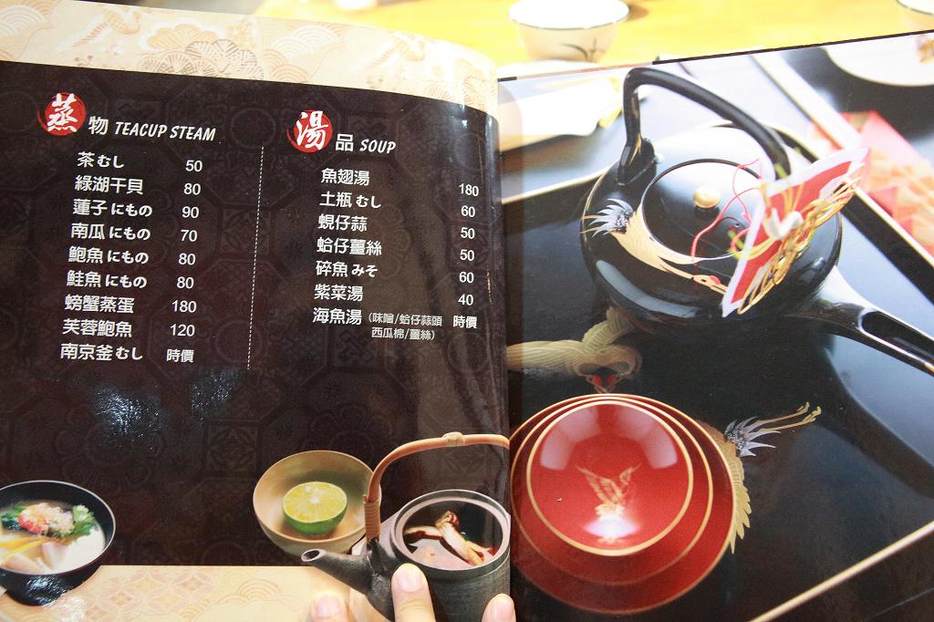 20130519水戶日本料理 (7)