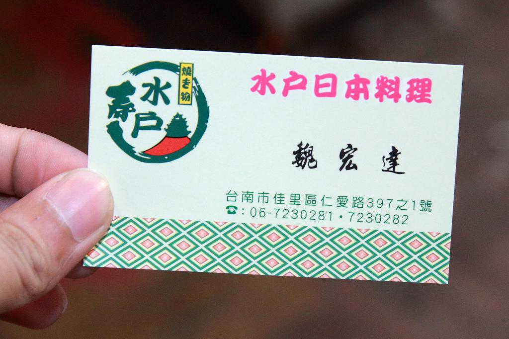 20130519水戶日本料理 (29)