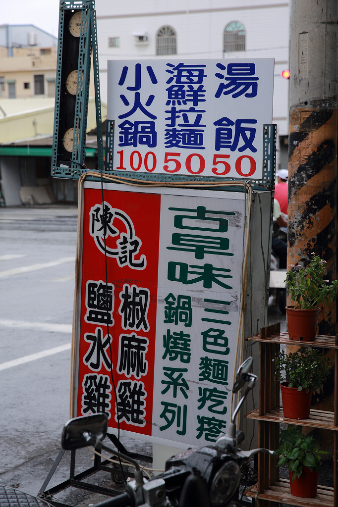 20130521三色麵食訪 (1)
