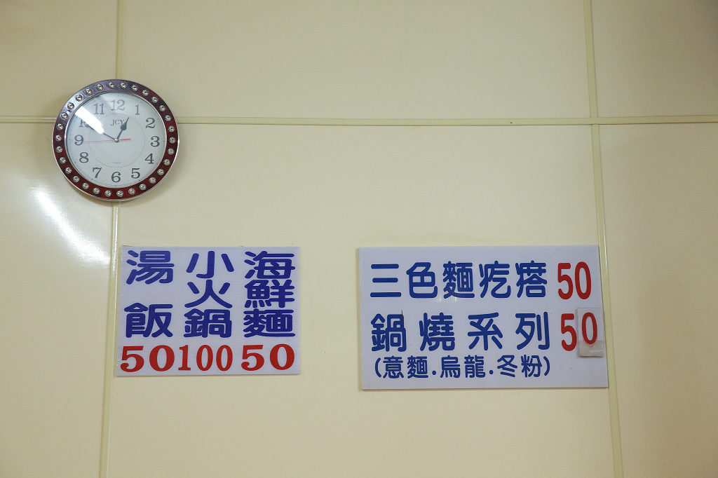 20130521三色麵食訪 (4)