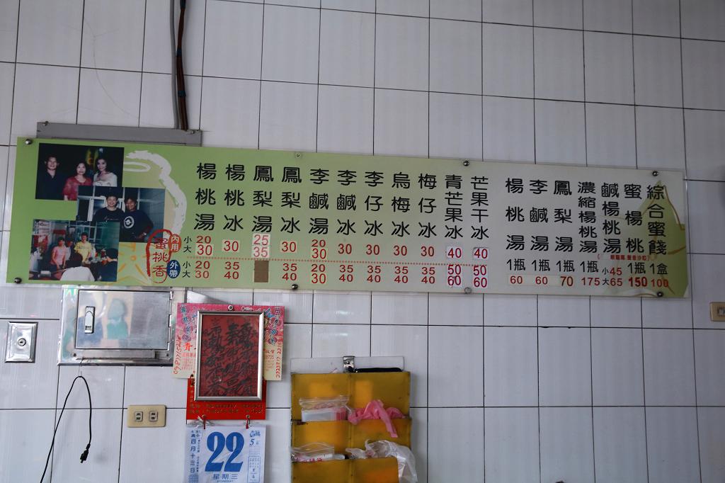20130522蜜桃香 (5)