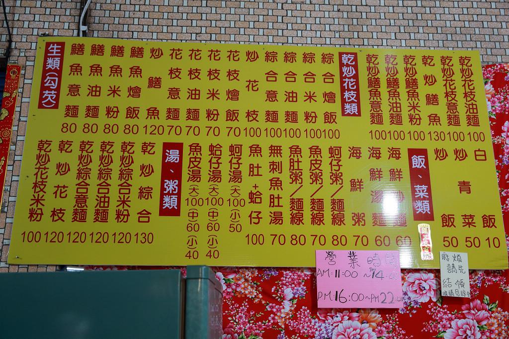20130522卓記鱔魚、花枝專賣 (4)