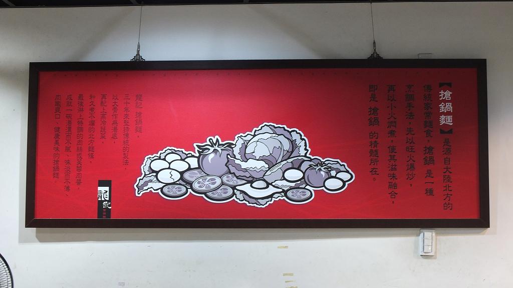 20130524龍記搶鍋麵 (9)