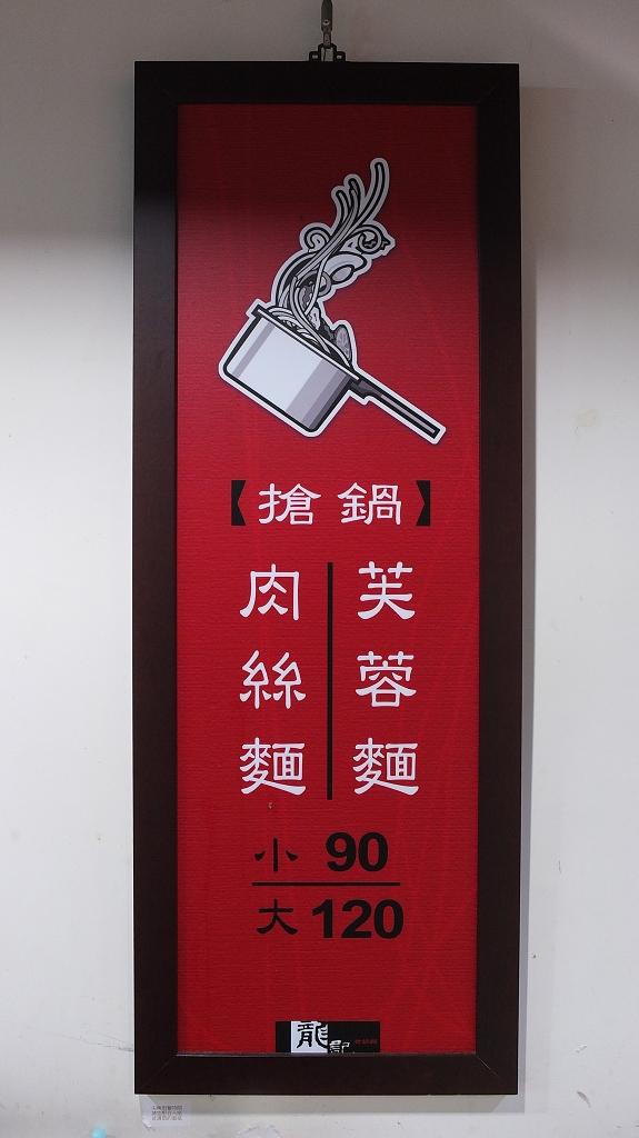 20130524龍記搶鍋麵 (10)