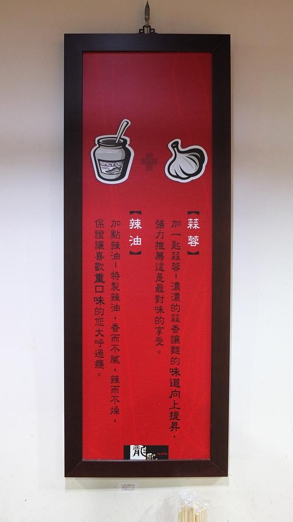 20130524龍記搶鍋麵 (11)