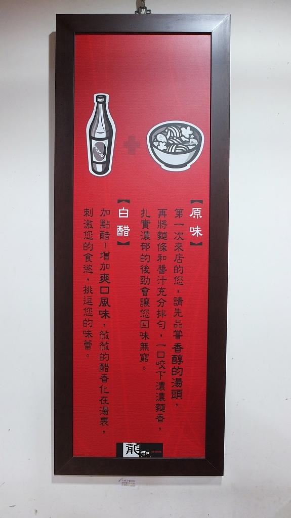 20130524龍記搶鍋麵 (12)