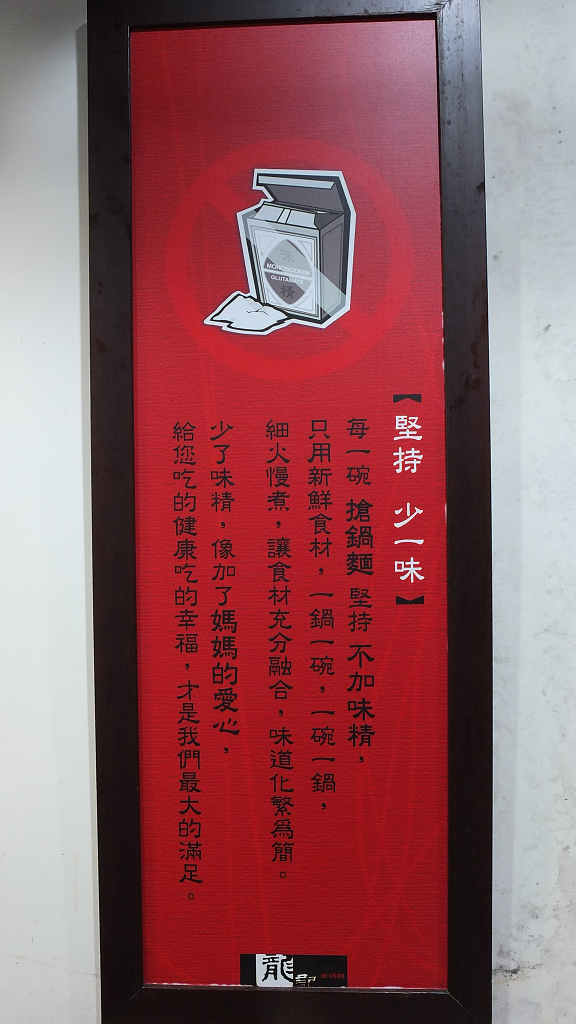 20130524龍記搶鍋麵 (13)