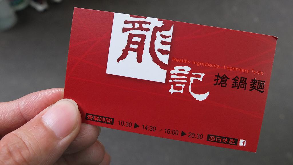 20130524龍記搶鍋麵 (24)