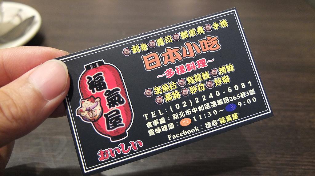 20130526福氣屋 (21)