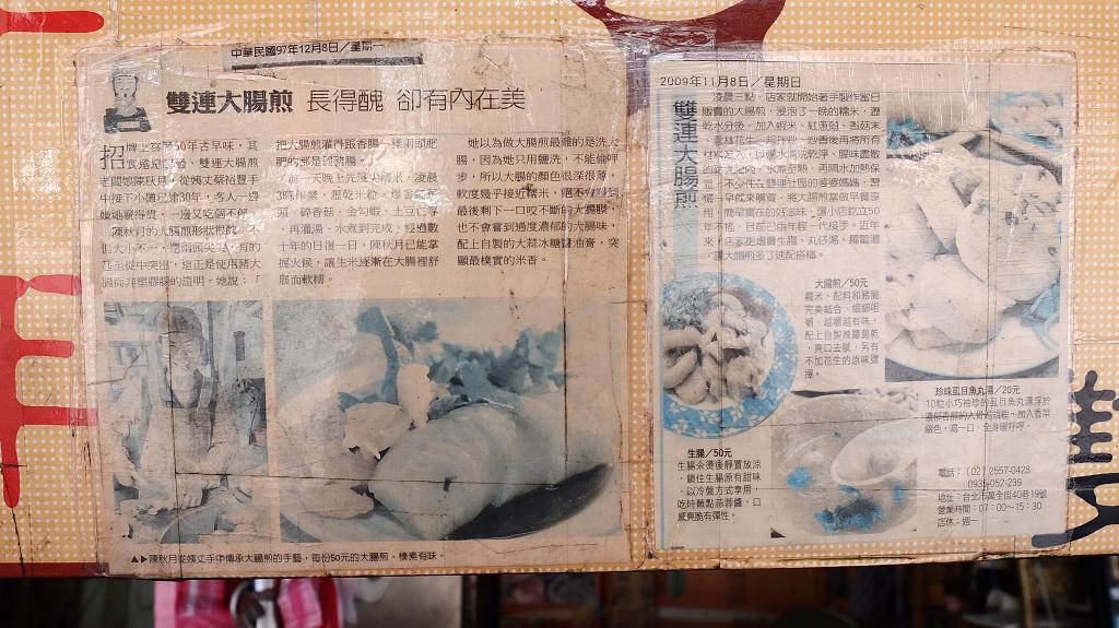 20130529雙連大腸煎+站前小吃 (1)