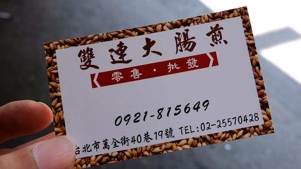 20130529雙連大腸煎+站前小吃 (10)