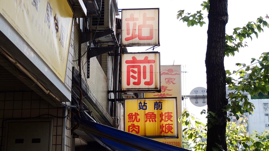 20130529雙連大腸煎+站前小吃 (11)