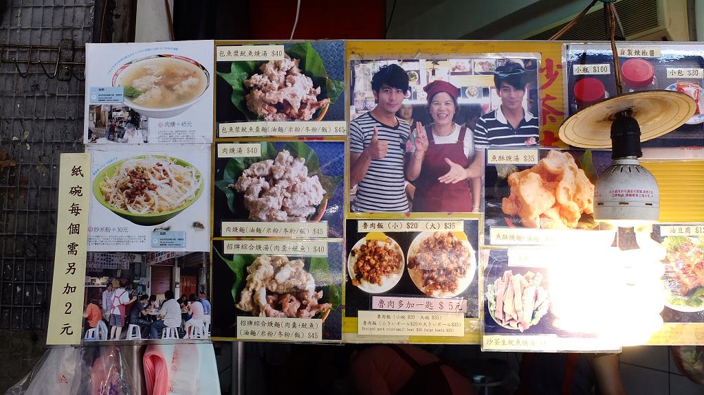 20130529雙連大腸煎+站前小吃 (14)
