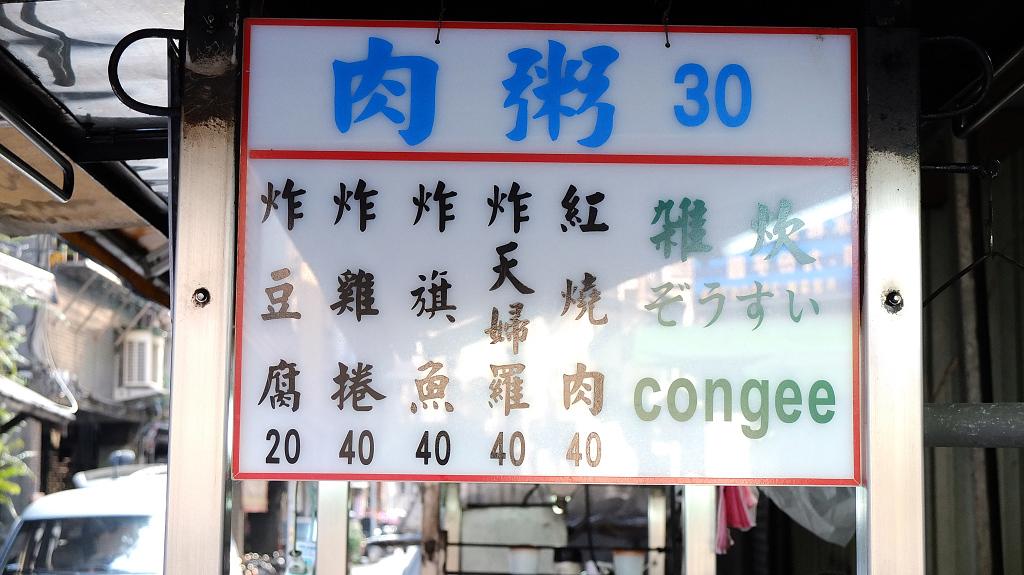 20130530雙連鹹粥 (3)