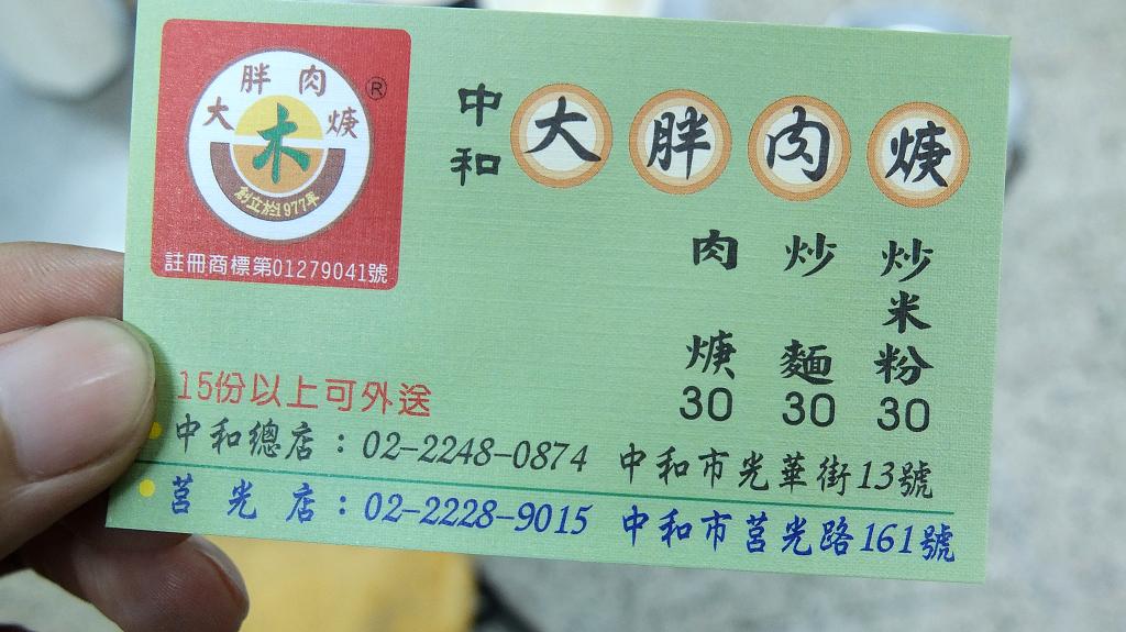20130605大胖肉羹 (21)