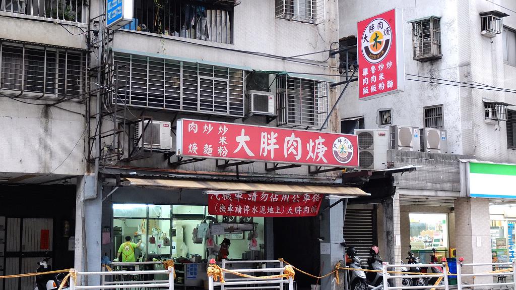 20130605大胖肉羹 (1)
