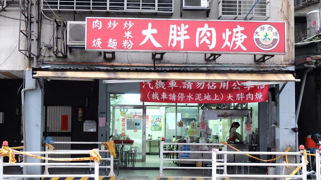 20130605大胖肉羹 (2)