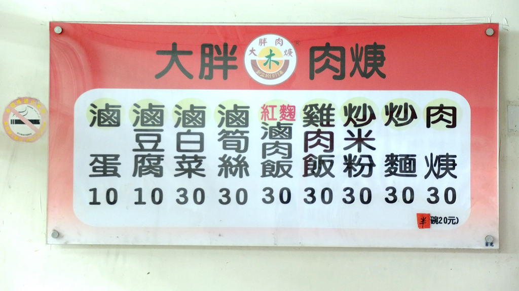 20130605大胖肉羹 (7)