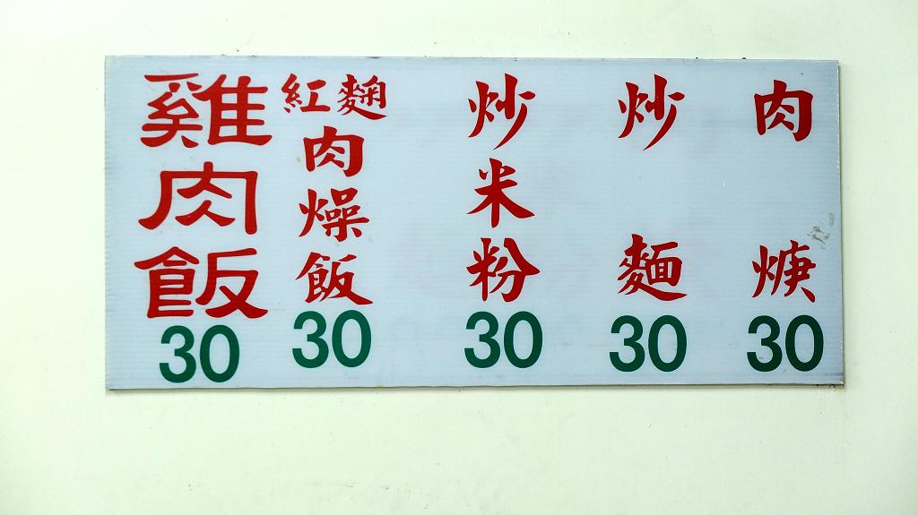 20130605大胖肉羹 (8)