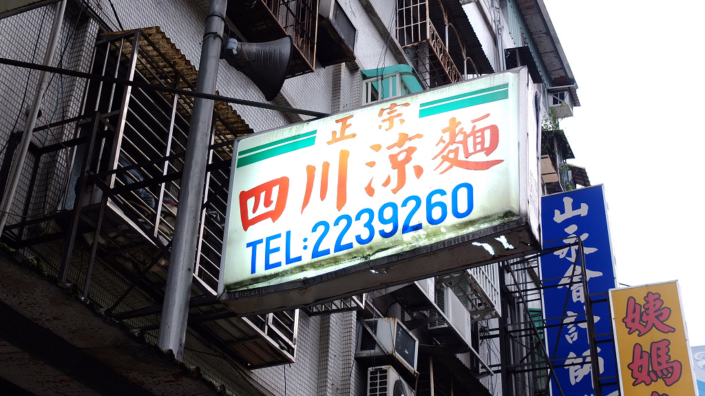 20130604四川涼麵 (1)