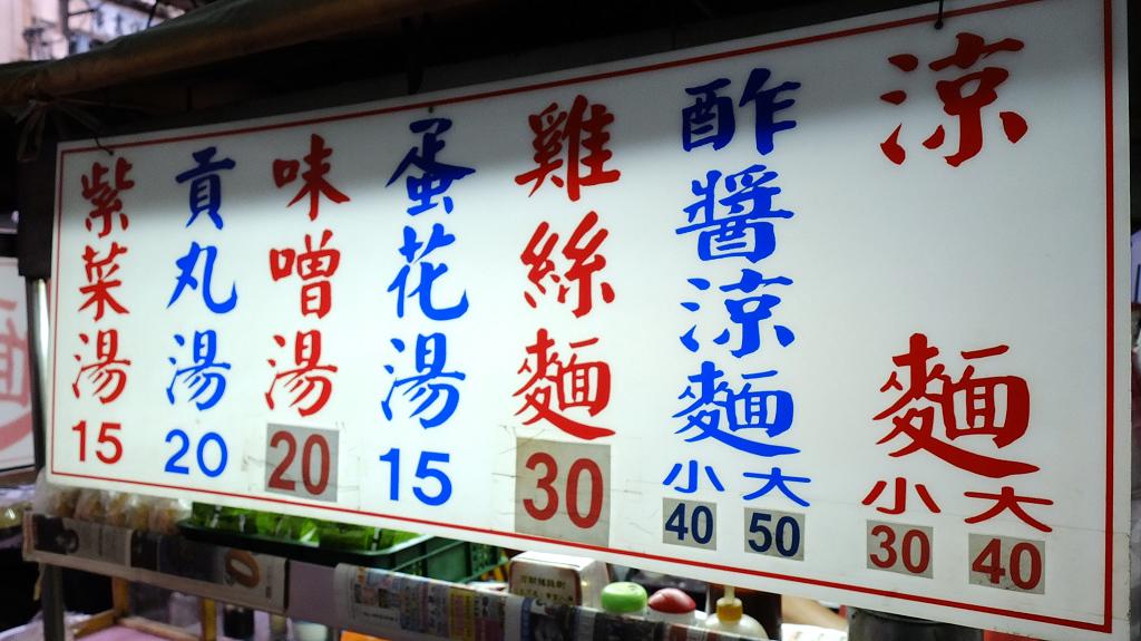 20130604四川涼麵 (6)