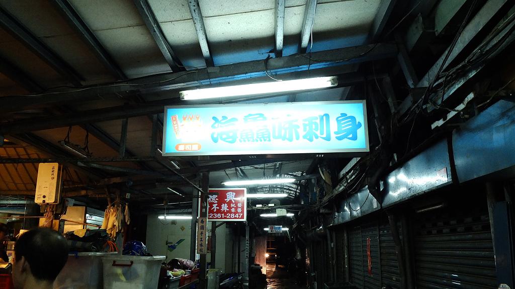 20130606萬華海鱻味壽司 (2)
