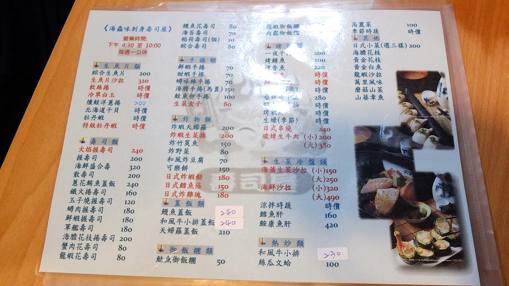 20130606萬華海鱻味壽司 (4)