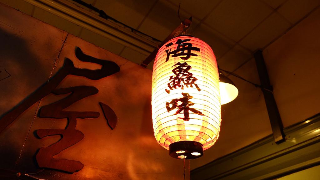 20130606萬華海鱻味壽司 (6)