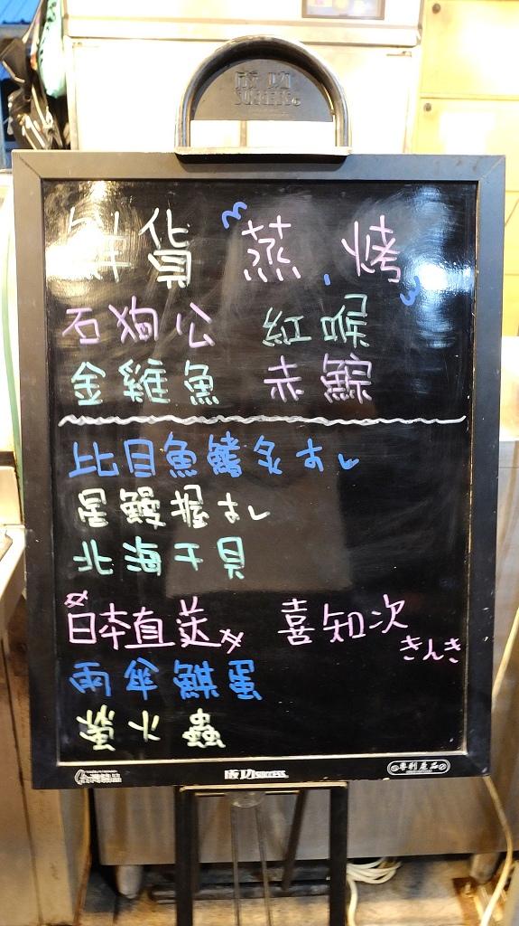 20130606萬華海鱻味壽司 (11)