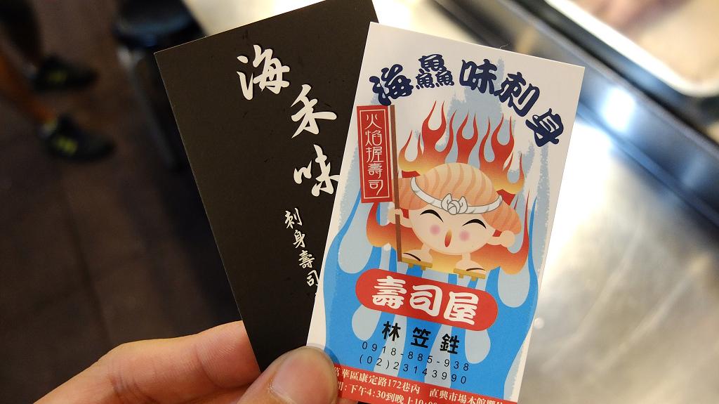 20130606萬華海鱻味壽司 (27)
