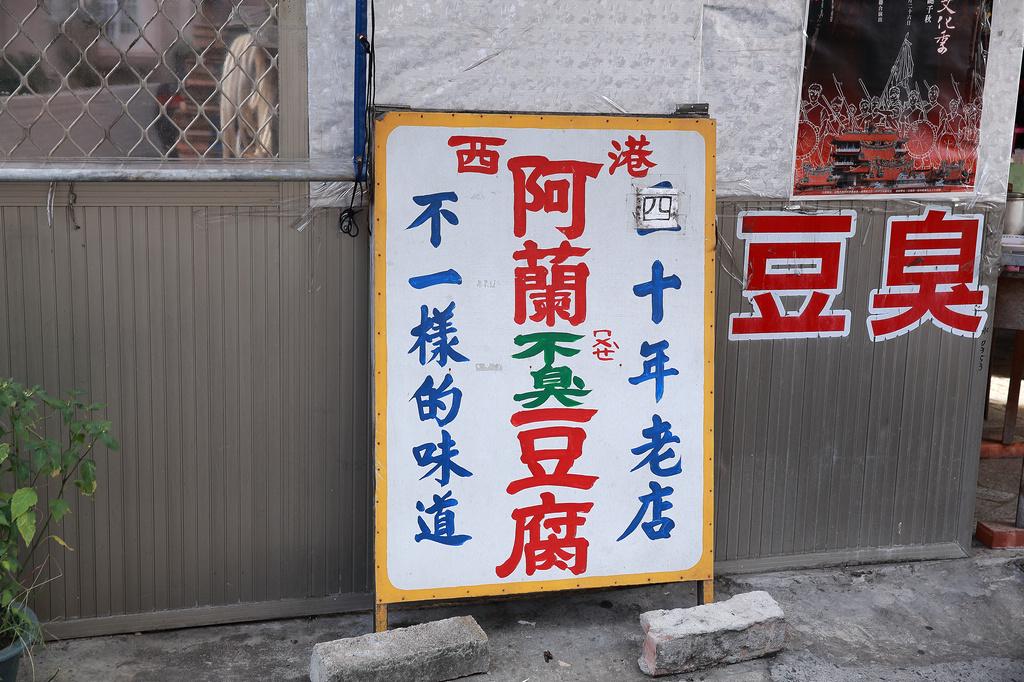 20130608西港-阿蘭臭豆腐 (2)