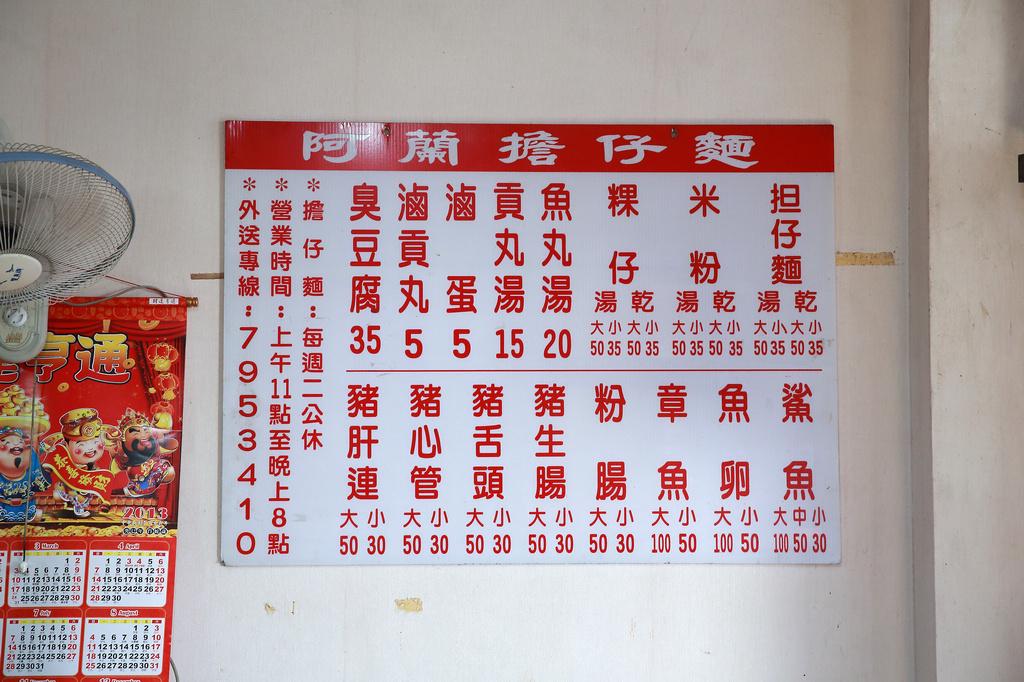 20130608西港-阿蘭臭豆腐 (5)