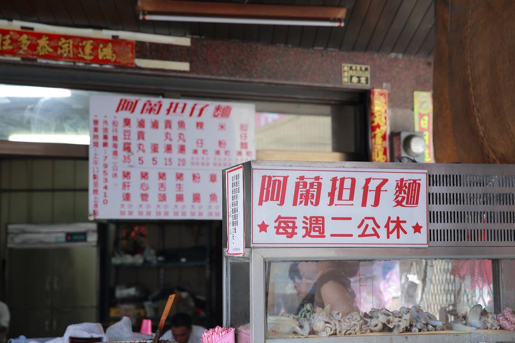 20130608西港-阿蘭臭豆腐 (11)