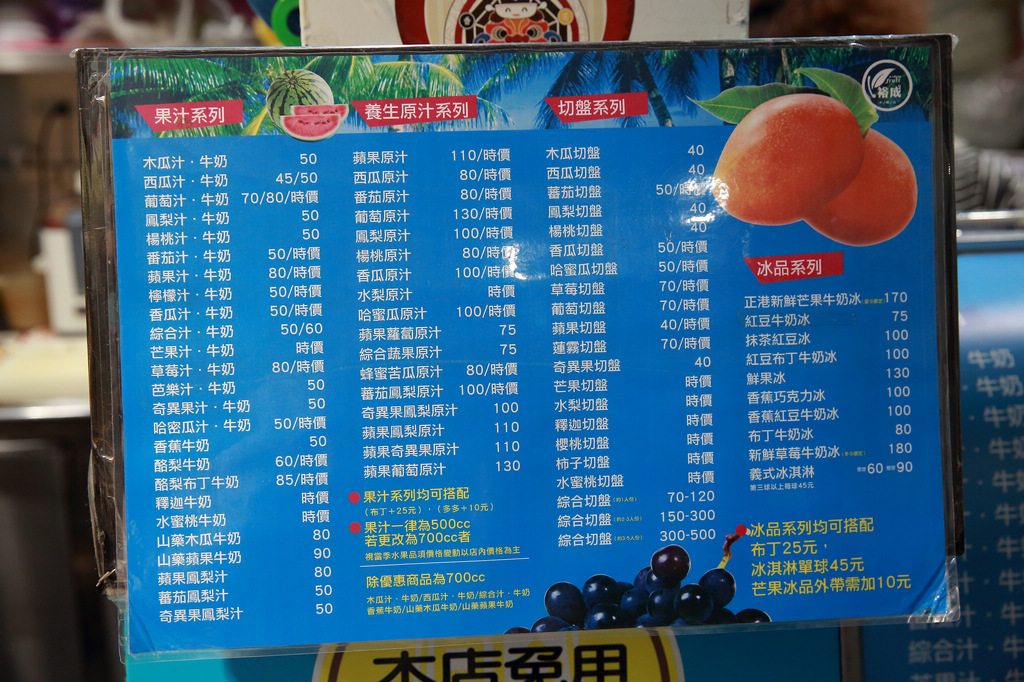 20130609裕成水果店 (7)