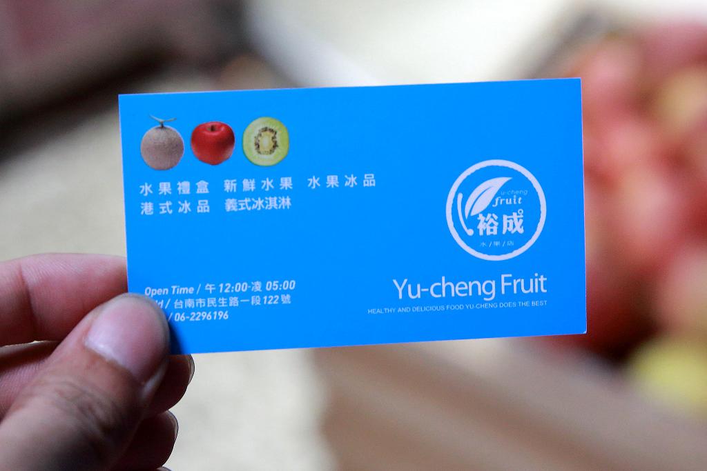 20130609裕成水果店 (16)