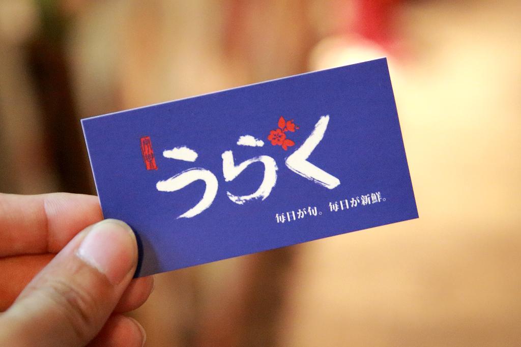 20130609宇樂日式創意料理 (43)