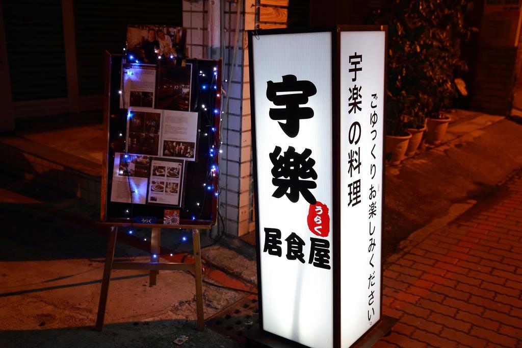 20130609宇樂日式創意料理 (1)