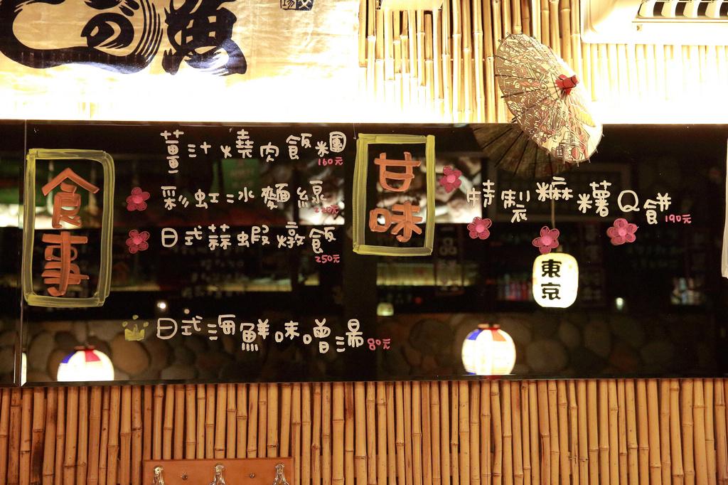 20130609宇樂日式創意料理 (13)
