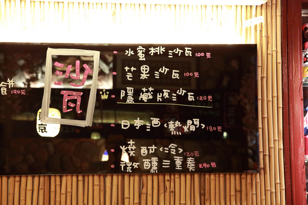20130609宇樂日式創意料理 (14)
