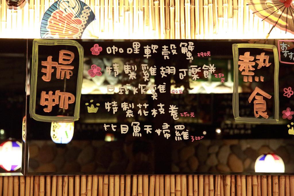 20130609宇樂日式創意料理 (15)