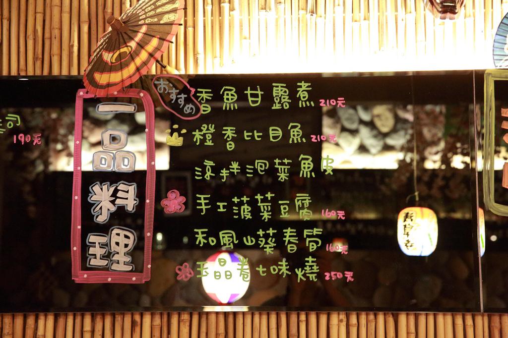 20130609宇樂日式創意料理 (16)