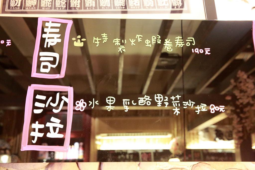 20130609宇樂日式創意料理 (17)