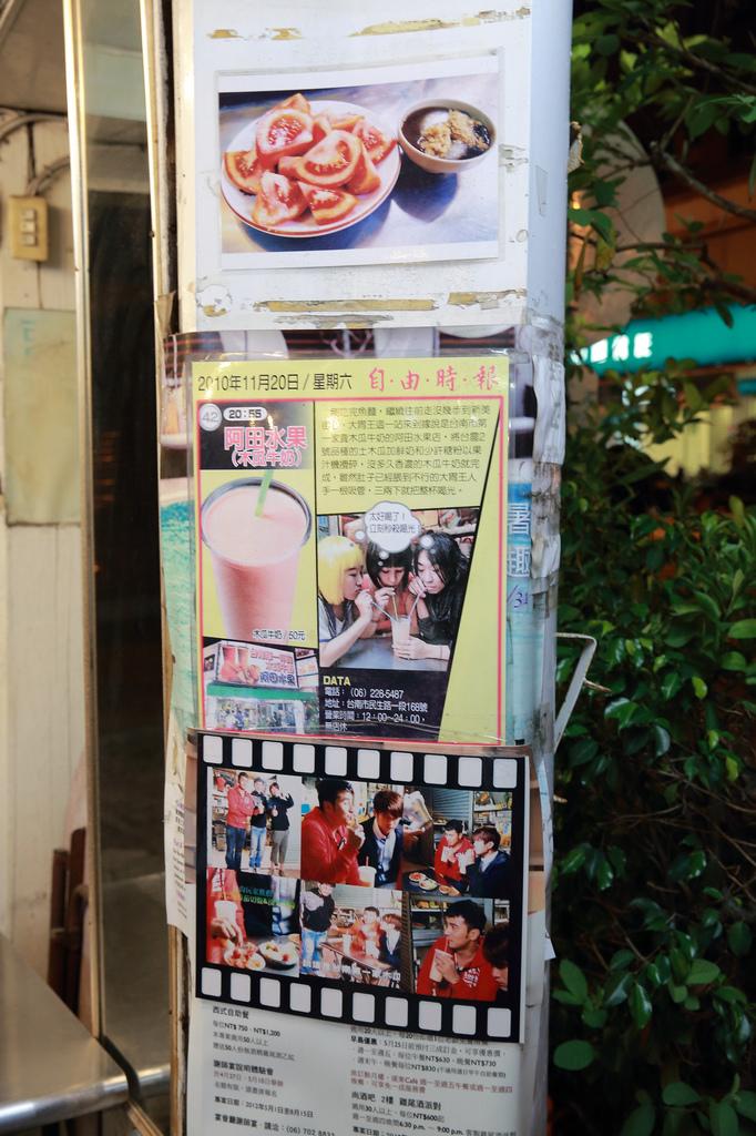 20130609阿田水果店 (4)