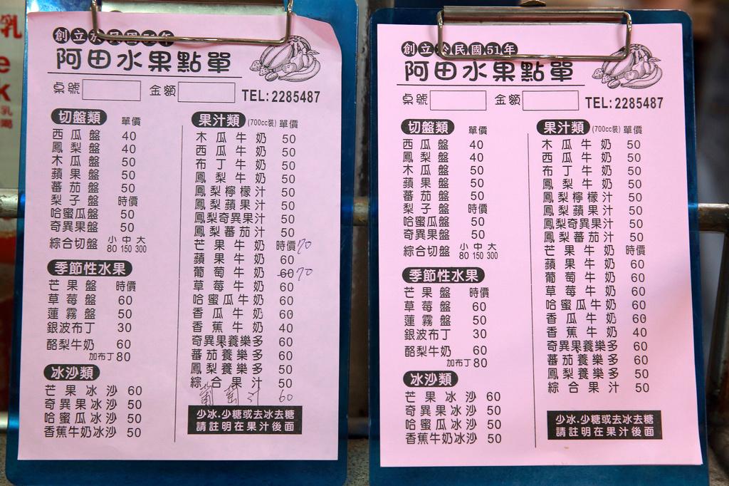 20130609阿田水果店 (7)