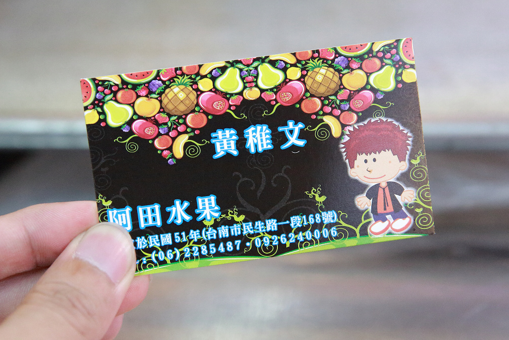 20130609阿田水果店 (10)