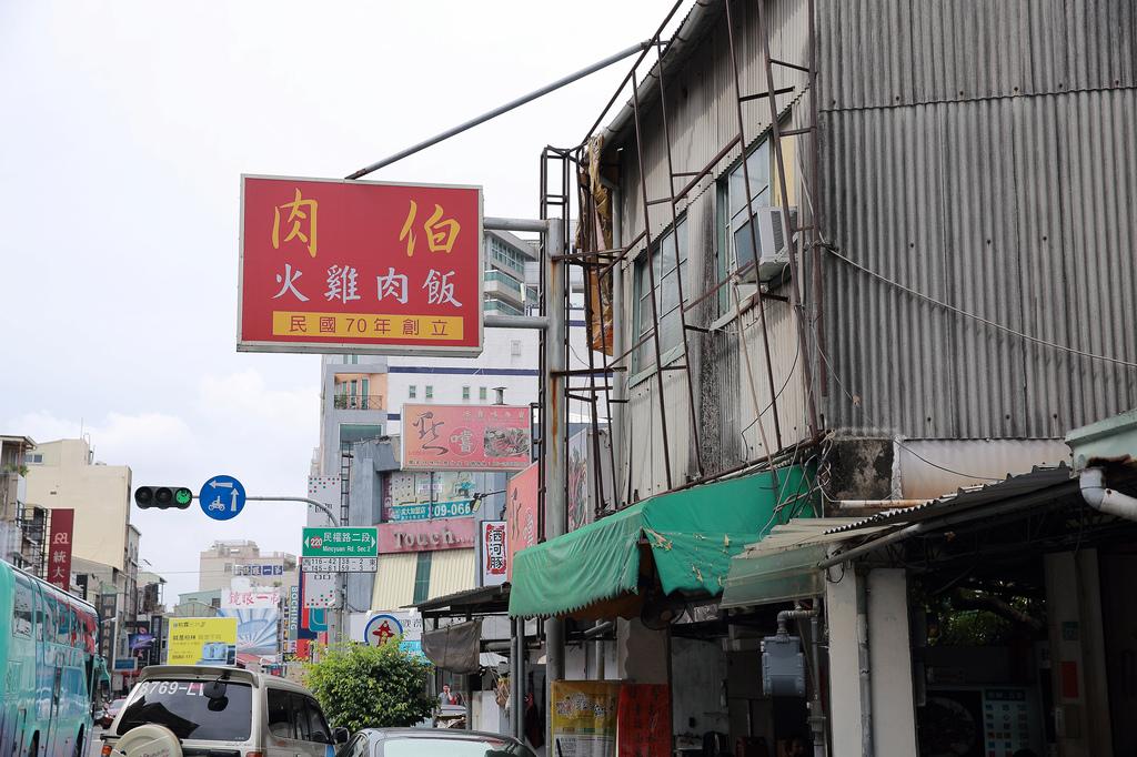 20130610肉伯火雞肉飯 (1)