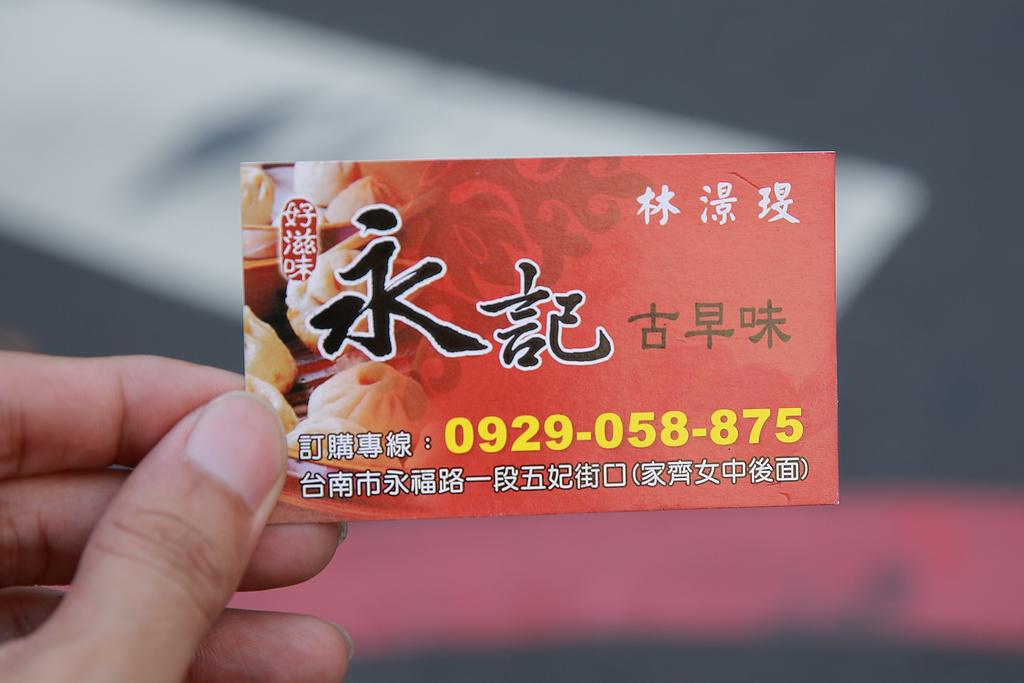20130610宋家特製大腸小腸 (7)